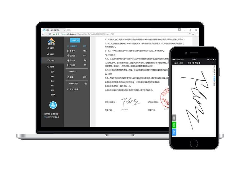 安全便捷的电子化签约服务